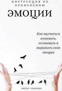 """Книга. """"Эмоции.Инструкция по применению"""" читать онлайн"""