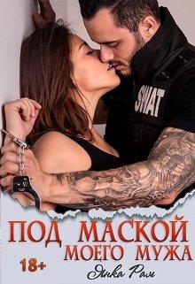 """Книга. """"Под маской моего мужа"""" читать онлайн"""