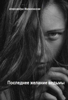 """Книга. """"Последнее желание ведьмы"""" читать онлайн"""