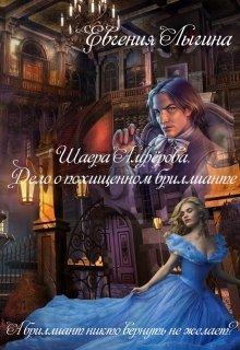 """Книга. """"Шаера Алфёрова. Дело о похищенном бриллианте"""" читать онлайн"""