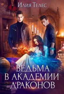 """Книга. """"Ведьма в академии драконов"""" читать онлайн"""