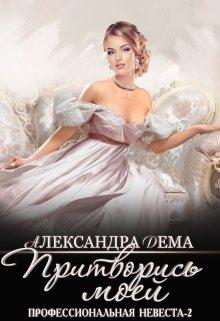 """Книга. """"Профессиональная невеста-2. Притворись моей"""" читать онлайн"""