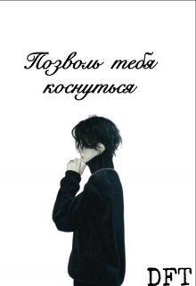 """Книга. """"Прикосновение к душе"""" читать онлайн"""