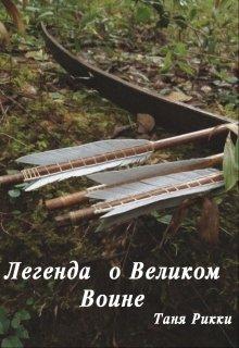 """Книга. """"Легенда о Великом Воине"""" читать онлайн"""