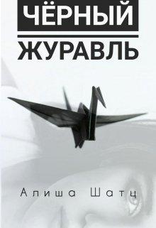 """Книга. """"Чёрный журавль"""" читать онлайн"""