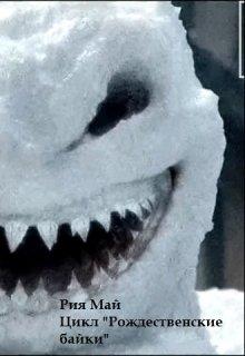 "Книга. ""Мемуары снеговика людоеда"" читать онлайн"