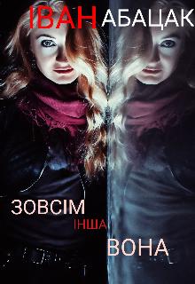 """Книга. """"Зовсім інша вона"""" читати онлайн"""