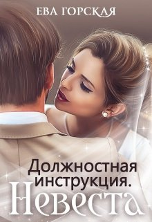 """Обложка книги """"Должностная инструкция. Невеста"""""""