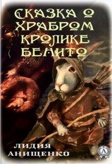 """Книга. """"Сказка о храбром кролике Бенито"""" читать онлайн"""