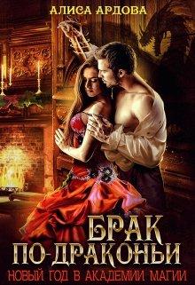 """Книга. """"Брак по-драконьи. Новый Год в академии магии"""" читать онлайн"""