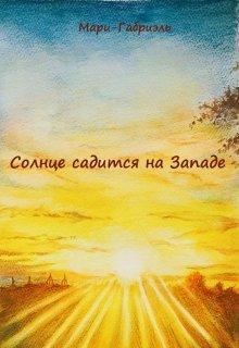 """Книга. """"Солнце садится на западе"""" читать онлайн"""