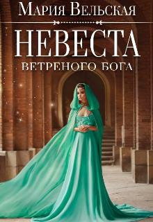 """Книга. """"Невеста ветреного бога"""" читать онлайн"""