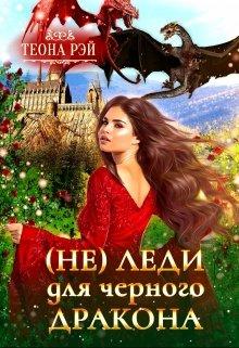 """Книга. """"(не) леди для Черного дракона"""" читать онлайн"""