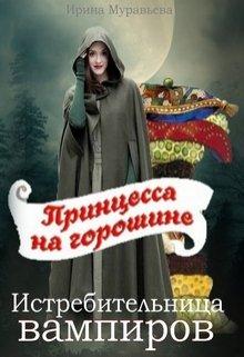 """Книга. """"Принцесса на горошине: истребительница вампиров"""" читать онлайн"""