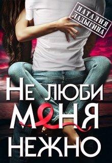 "Книга. ""(не) люби меня нежно"" читать онлайн"