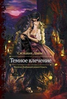 """Книга. """"Темное влечение"""" читать онлайн"""