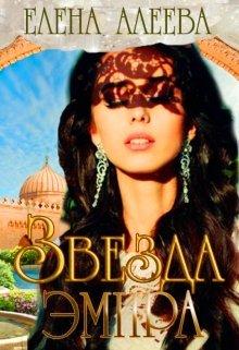 "Книга. ""Звезда эмира"" читать онлайн"