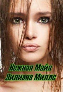 """Книга. """"Нежная Майя"""" читать онлайн"""