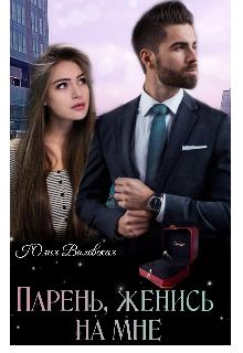 """Книга. """"Парень,  женись на мне """" читать онлайн"""
