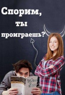 """Книга. """"Спорим, ты проиграешь?"""" читать онлайн"""