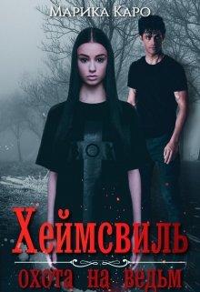 """Книга. """"Хеймсвиль. Охота на ведьм"""" читать онлайн"""