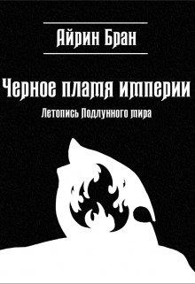 """Книга. """"Черное пламя империи"""" читать онлайн"""