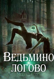 """Книга. """"Ведьмино Логово"""" читать онлайн"""