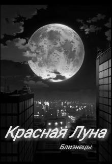 """Книга. """"Красная Луна 1: Потерянные воспоминания."""" читать онлайн"""