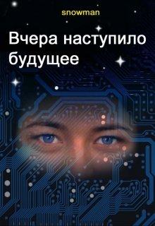 """Обложка книги """"Вчера наступило будущее"""""""