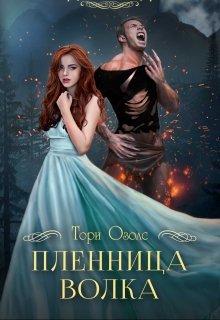 "Книга. ""Пленница волка (мир оборотней -1)"" читать онлайн"