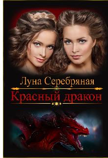 """Книга. """"Красный дракон"""" читать онлайн"""