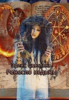 """Книга. """"Ремесло ведьмы"""" читать онлайн"""