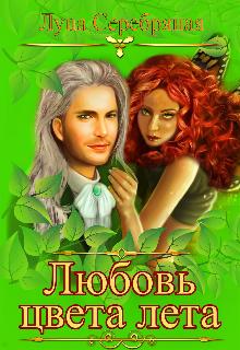 """Книга. """"Любовь цвета лета"""" читать онлайн"""