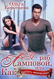 """Книга. """"Я - раб Ламповой, или Как укротить миллионера"""" читать онлайн"""