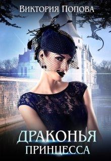 """Книга. """"Драконья принцесса"""" читать онлайн"""