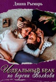 """Книга. """"Идеальный брак по версии Волкова"""" читать онлайн"""