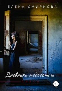 """Книга. """"Дневники медсестры"""" читать онлайн"""