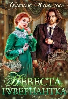 """Книга. """"Невеста-гувернантка"""" читать онлайн"""