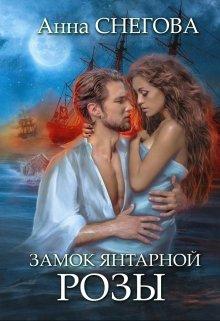 """Книга. """"Замок янтарной розы. Книга 2"""" читать онлайн"""