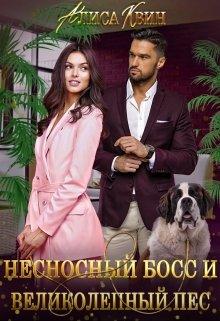 """Книга. """"Несносный босс и великолепный пес"""" читать онлайн"""