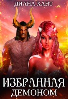 """Книга. """"Избранная демоном"""" читать онлайн"""