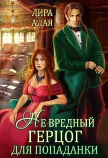 """Книга. """"(не)вредный герцог для попаданки"""" читать онлайн"""