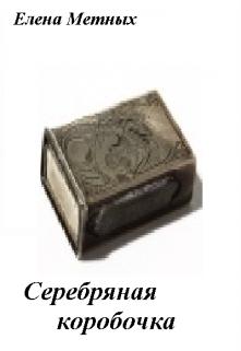 "Книга. ""Серебряна коробочка"" читать онлайн"