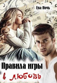 """Книга. """"Правила игры в любовь"""" читать онлайн"""