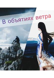 "Книга. ""В объятиях ветра"" читать онлайн"
