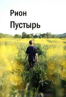 """Книга. """"Пустырь"""" читать онлайн"""