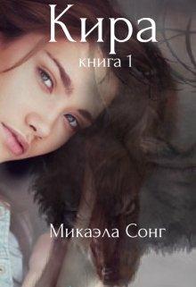 """Книга. """"Кира. Книга 1."""" читать онлайн"""