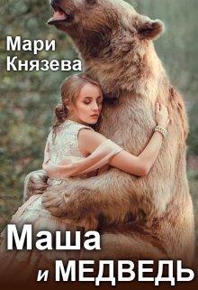 """Книга. """"Маша и медведь"""" читать онлайн"""