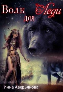 """Книга. """"Волк для леди"""" читать онлайн"""