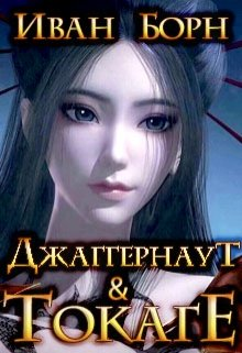 """Книга. """"Джаггернаут и Токагэ"""" читать онлайн"""